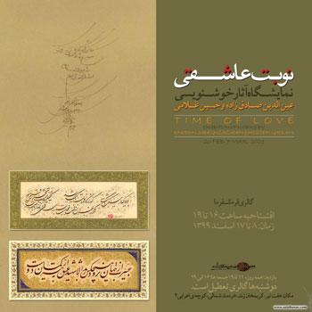 نمایشگاه آثار خوشنویسی اساتید عین الدین صادق زاده و حسین غلامی با عنوان نوبت عاشقی در گالری فرمانفرما