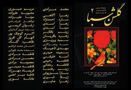نمایشگاه گروهی نگارگری و تذهیب و گل و مرغ و تشعیر گلشن سبا2 در موسسه فرهنگی و هنری صبا