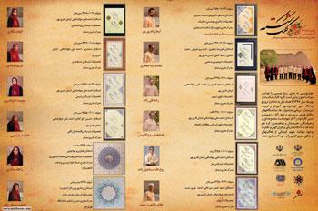 نمایشگاه آثار خوشنویسی جمعی از هنرمندان شکسته نستعلیق سیرجان با عنوان کلک شکسته