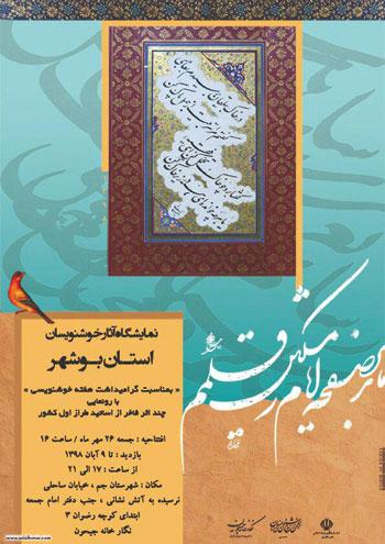 نمایشگاه آثار خوشنویسان استان بوشهر در نگارخانه جیحون شهرستان جم