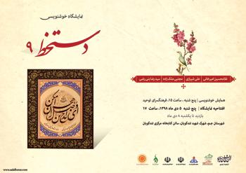 نهمین نمایشگاه خوشنویسی دستخط با آثاری از اساتید امیرخانی شیرازی ملک زاده و بنی رضی در شهرستان جم