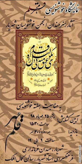 نمایشگاه آثار خوشنویسی هنرمندان انجمن خوشنویسان شهریار با عنوان قلم مهر در شهریار