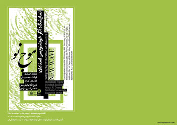 نمایشگاه آثار خوشنویسی استادان محمد حیدری و فرشته حسینی و غلامعلی گوران و ذبیح الله لولویی مهر و شمس الدین مرادی با عنوان موج نو