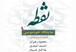 نمایشگاه آثار خوشنویسی اساتید محمود رهبران و احمد احمدی و یادگار خیام با عنوان نقطه در خانه فرهنگ و هنر گویا