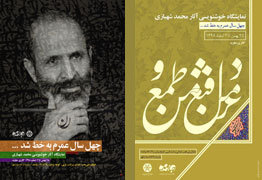 نمایشگاه آثار خوشنویسی استاد محمد شهبازی در گالری جاوید