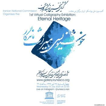نخستین نمایشگاه مجازی خوشنویسی با عنوان میراث ماندگار توسط کمیسیون ملی یونسکو ایران