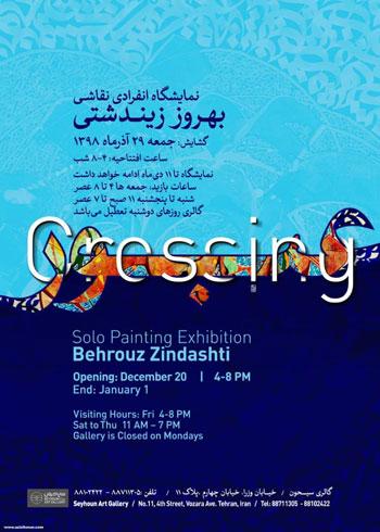 نمایشگاه آثار نقاشی بهروز زیندشتی با عنوان عبور در گالری سیحون