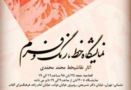 نمایشگاه آثار نقاشیخط محمد محمدی با عنوان خط رنگ و فرم در فرهنگسرای آفتاب