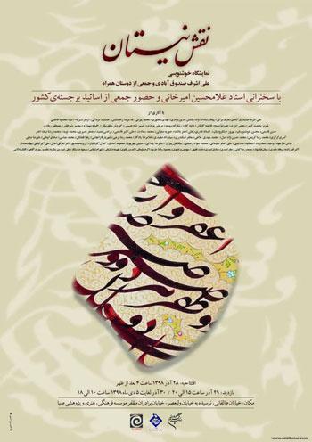 نمایشگاه آثار خوشنویسی استاد علی اشرف صندوق آبادی و جمعی از دوستان همراه با عنوان نقش نیستان در موسسه فرهنگی هنری صبا