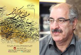 نمایشگاه آثار خوشنویسی استاد عبدالله جواری کرمانشاهی با عنوان مشق عشق