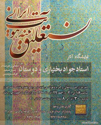 نمایشگاه آثار خوشنویسی استاد جواد بختیاری و دوستان با عنوان نستعلیق آئینه هویت ایرانی در گالری نقش و خط