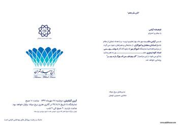 نمایشگاه آثار خوشنویسی استاد کاوه تیموری با عنوان آموزگار مهر در برج میلاد تهران