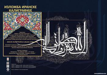 نمایشگاه آثار خوشنویسی خط معلی استاد محسن ابراهیمی با عنوان گوهر عشق در شهر بلگراد صربستان
