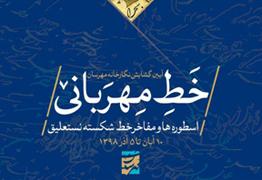 نمایشگاه آثار اسطوره ها و مفاخر خط شکسته نستعلیق با عنوان خط مهربانی در نگارخانه مهرسان