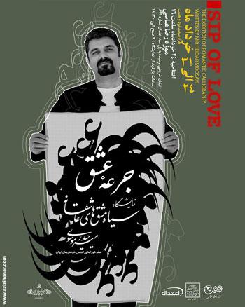 گزارش تصویری از نمایشگاه اثار سیاه مشق استاد میرحیدر موسوی در موزه رضا عباسی تهران