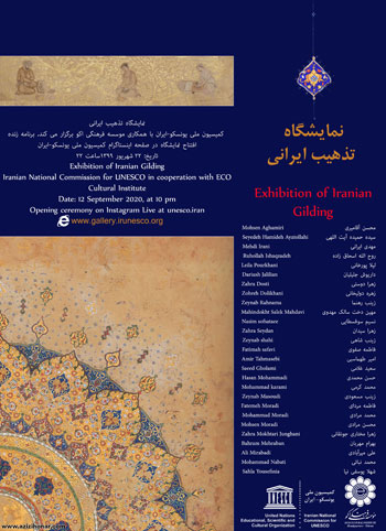 برگزاری آنلاین نمایشگاه مجازی تذهیب ایرانی توسط کمیسیون ملی یونسکو ایران