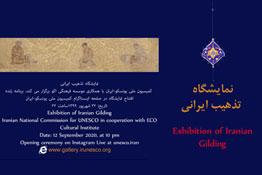 برگزاری نمایشگاه مجازی آنلاین تذهیب ایرانی توسط کمیسیون ملی یونسکو ایران
