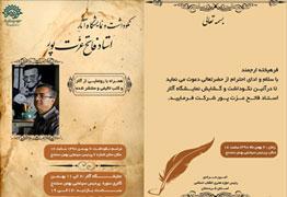 نکوداشت و نمایشگاه آثار استاد فاتح عزت پور همراه با رونمایی از آثار و کتب تالیفی و منتشر شده در سنندج