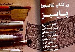 ورکشاپ گروهی نقاشیخط پاییز با حضور اساتید و هنرمندان در باغ موزه هنر ایرانی