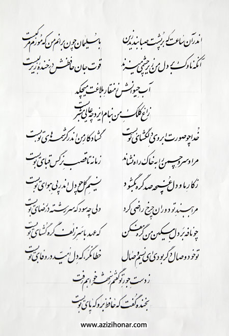 تصویر چند صفحه از کتابت خوشنویسی دیوان حافظ به قلم استاد عبدالله جواری « دلاور خوشنویسی کشور » از استان کرمانشاه