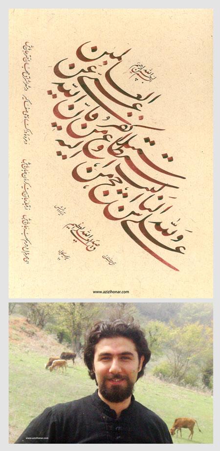 دو اثر فاخر دیگر در عرصه خوشنویسی کشور توسط هنرمند گرانقدر آقای نیما الیکایی