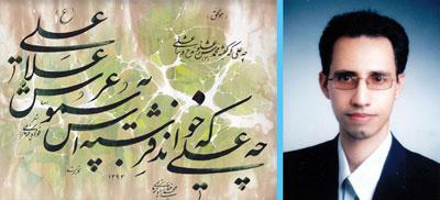 اثری از هنرمند فرهیخته آقای محمد حسین محسنی راد کرمانی به مناسبت عید سعید غدیر