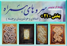 بخش «21» تصاویر تعدادی از آثار نمایشگاه خوشنویسی سروهای همراه شامل آثاری از استادان و خوشنویسان برجسته انجمن خوشنویسان ایران در فرهنگستان هنر « دی 1393 »