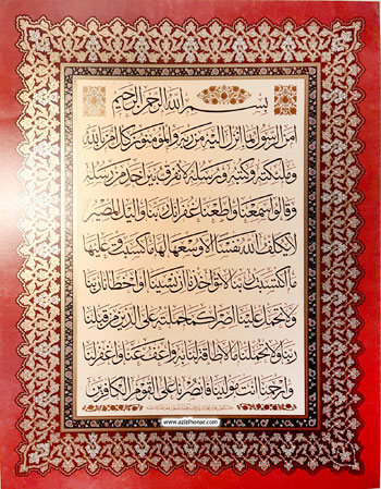 استاد جواد خوران/از اساتید بزرگ نسخ و ثلث جهان اسلام