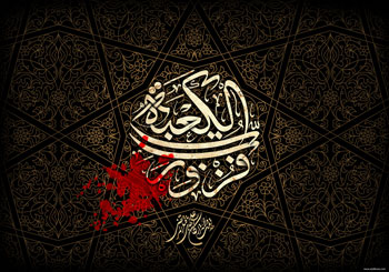 شهادت حضرت علی علیه السلام 05