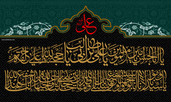 شهادت حضرت علی علیه السلام 01