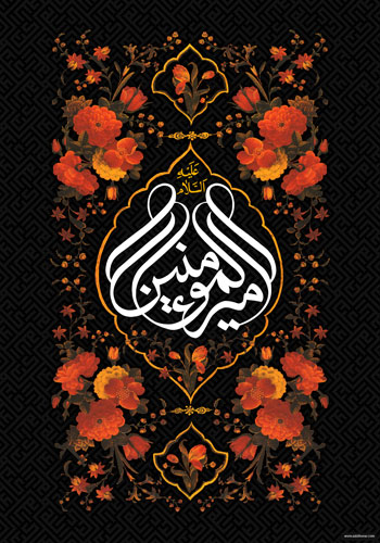 شهادت حضرت علی علیه السلام 04