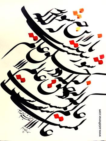 سیاه مشق فارسی از محتشم کاشانی « رحمه الله علیه »/ باز این چه شورش است که در خلق عالم است / به خط استاد داود نیکنام