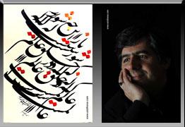 دو قطعه خوشنویسی سیاه مشق توسط استاد داود نیکنام جهت عرض ارادت به محضر آقا ابا عبد الله الحسین « علیه السلام »