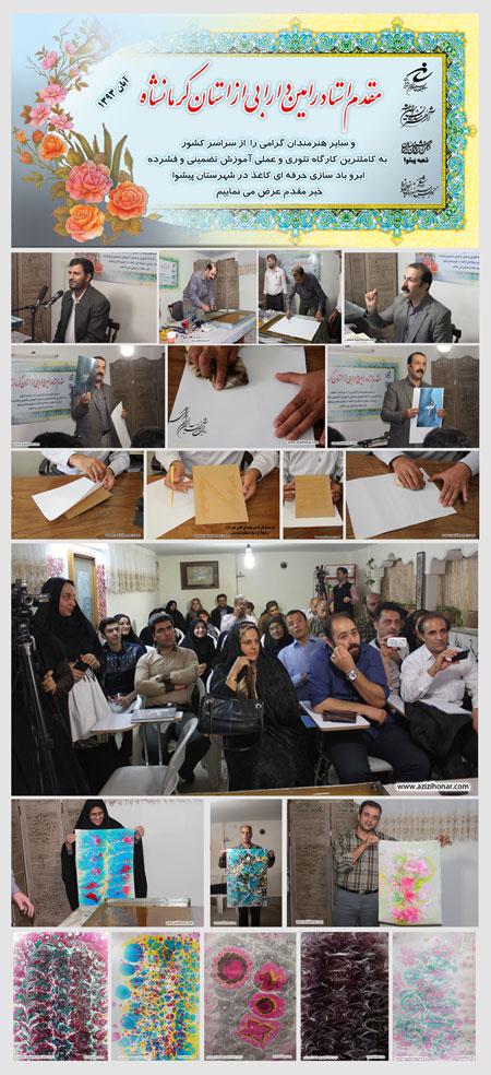 برای اولین بار در استان تهران کاملترین کارگاه تئوری و عملی آموزش تضمینی و فشرده ابرو باد سازی حرفه ای کاغذ در شهرستان پیشوا با حضور استاد رامین دارابی از استان کرمانشاه برگزار گردید