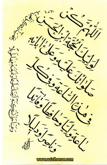 نگارش اولین قرآن به نسخ ایرانی در استان گیلان توسط هنرمند گرامی آقای احمد قربانی