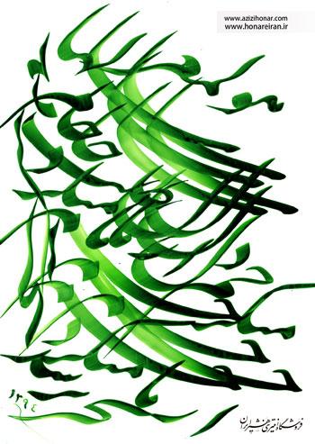 """مرکب سنتی """" ساج """" مخصوص کتیبه اساتید /سایت آثار هنرمندان ایران /عزیزی هنر"""