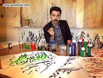 امیر حسین شیرکوند /سایت آثار هنرمندان ایران /عزیزی هنر