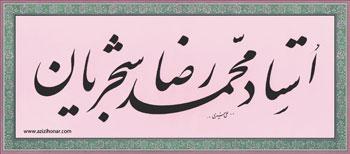 کتابت نام استاد پر آوازه عرصه هنر موسیقی و آواز کشور ، استاد محمد رضا شجریان توسط استاد علی خیری از استان اصفهان