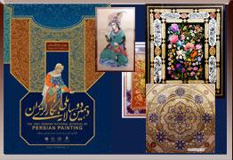 اختتامیه دهمین دوسالانه ملی نگارگری ایران با حضور مسئولان و هنرمندان شنبه ۲۵ دی ماه جاری در موزه هنرهای معاصر تهران برگزار می شود.