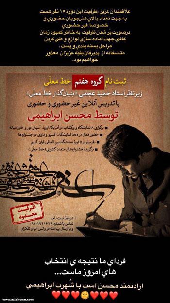 ثبت نام گروه هفتم آموزش آنلاین غیرحضوری و حضوری خط معلی توسط استاد محسن ابراهیمی زیر نظر استاد حمید عجمی