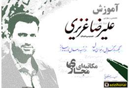 آموزش تخصصی و مهارتی خط تحریری خوشنویسی با خودکار به دو صورت مکاتبه ای و مجازی توسط علیرضا عزیزی