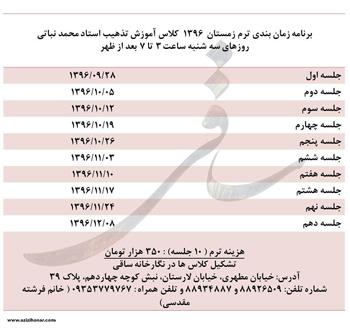 برنامه زمان بندی کلاسهای ترم زمستان 1396 آموزشگاه و نگارخانه ساقی