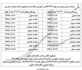 برنامه زمان بندی ترم بهار 1396 کلاس آموزش شکسته نستعلیق استاد محمد حیدری در نگارخانه و آموزشگاه هنری ساقی