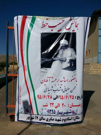 """گزارش مصور از برگزاری همایش حبیب خط """" نکو داشت استاد حبیب الله فضائلی """" در شهرستان سمیرم"""