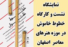 به مناسبت بزرگداشت هفته خوشنویسی موزه هنرهای معاصراصفهان برگزارمیکند: نخستین نشست علمی کارگاهی خطوط خاموش
