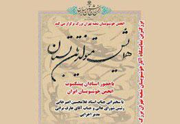 همایش متولدین تابستان به همت انجمن خوشنویسان تهران بزرگ در فرهنگسرای بهمن برگزار می شود