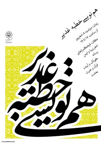 همایش هم نویسی خطبه غدیر در مشهد