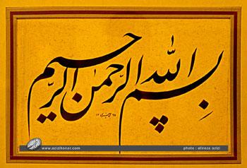 آثاری از دومین جشنواره پیامبر اکرم(ص) با عنوان مشق صلوات-1396