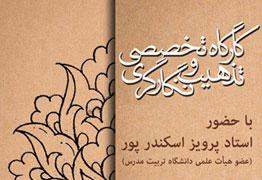 برگزاری کارگاه تخصصی تذهیب و نگارگری با حضور استاد پرویز اسکندرپور خرمی در کرمان