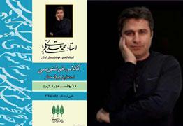 آغاز دوره تحلیل و تجربه سیاه مشق استاد محمدعلی قربانی در باغ موزه هنر ایرانی
